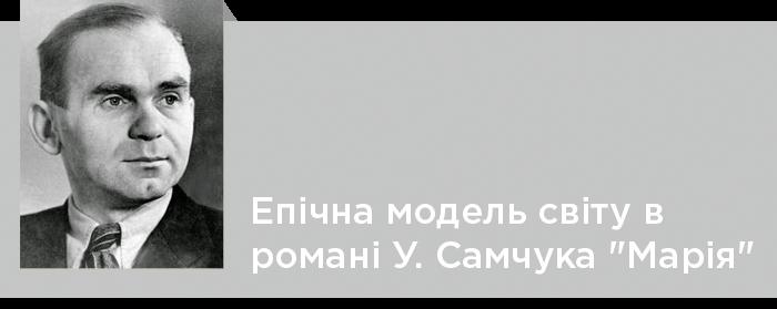 """Епічна модель світу в романі У. Самчука """"Марія"""""""