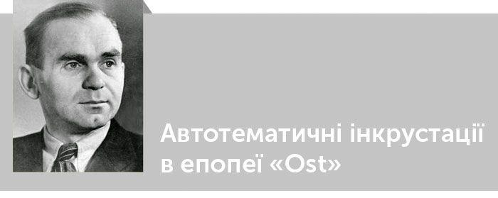 Автотематичні інкрустації в епопеї «Ost» Уласа Самчука. Читати критику