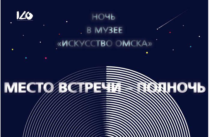 Ночь в музее «Искусство Омска»