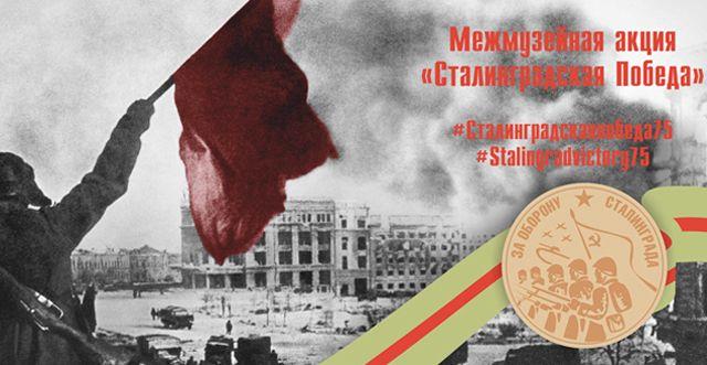 «Сталинградская Победа»