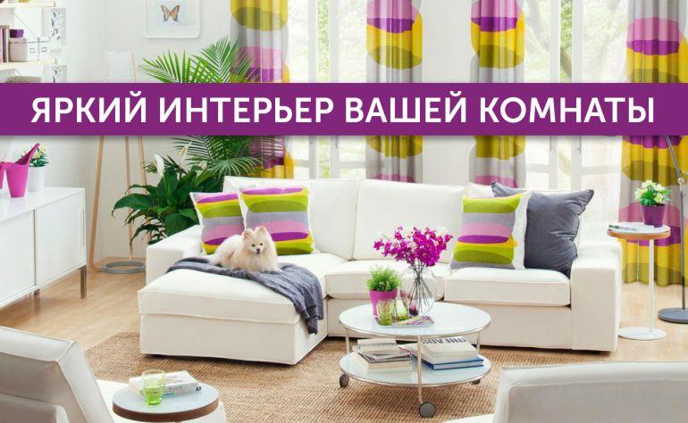 Яркий интерьер квартиры
