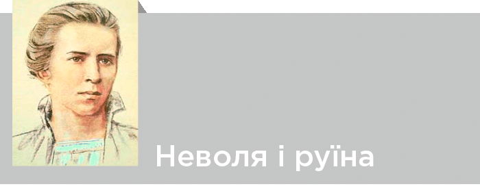 Леся Українка Критика. Неволя і руїна
