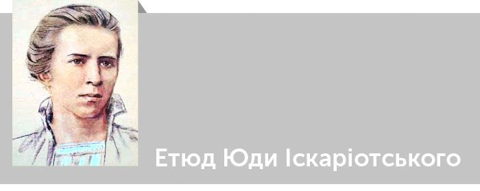 Етюд Юди Іскаріотського в поемі Лесі Українки «На полі крови». Читати критику