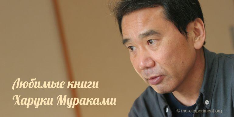 Любимые книги Мураками