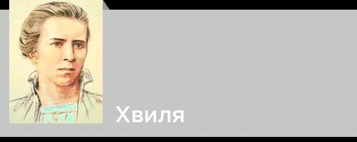 Леся Українка - Хвиля