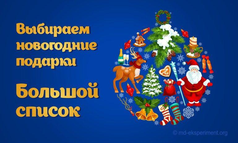 Новогодние подарки. Список лучших подарков на Новый год 2019