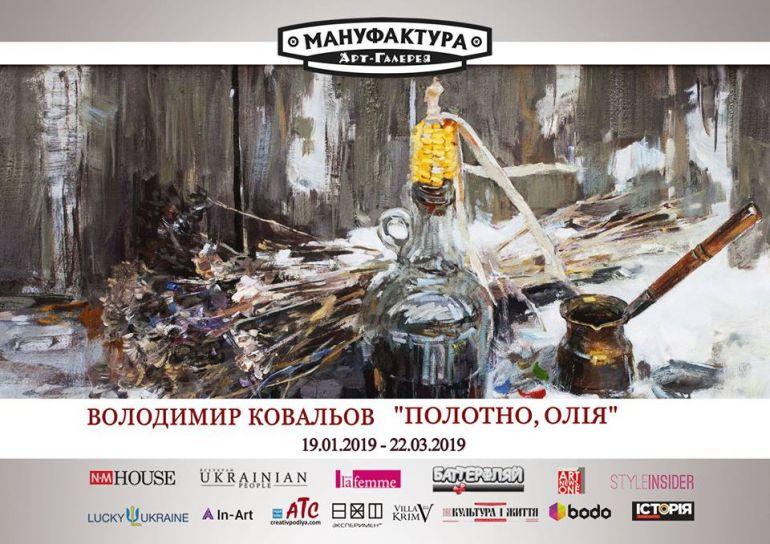 Виставка «Полотно, олія». Володимир Ковальов. Виставка: живопис. Афіша Арт-галерея Мануфактура 2019