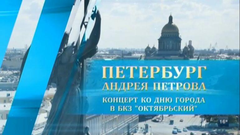 Концерт «Петербург Андрея Петрова»