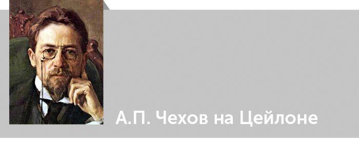 Антон Чехов. Критика. А.П. Чехов на Цейлоне: опыт русского путешественника