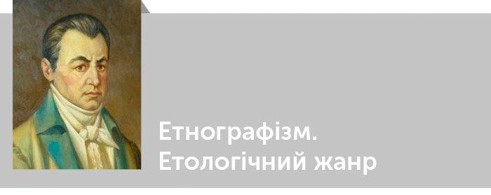 Іван Котляревський. Критика. Етнографізм. Етологічний жанр. Читати онлайн
