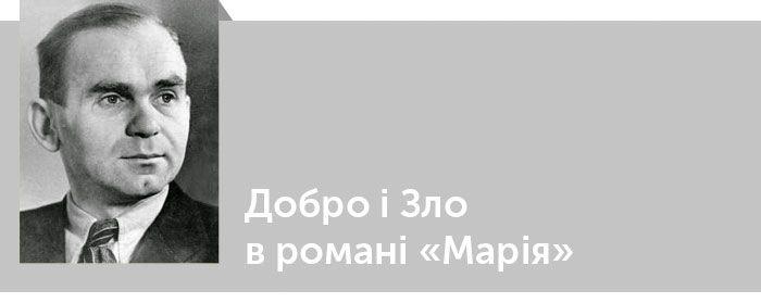 Добро і Зло в романі Уласа Самчука «Марія». Читати критику