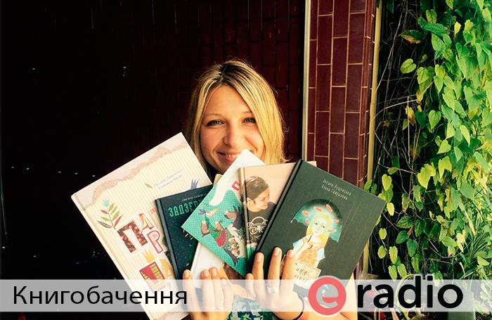 Книгобачення - Оксана Лущевська