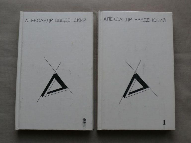 Полное собрание произведений. В 2 томах. Александр Введенский