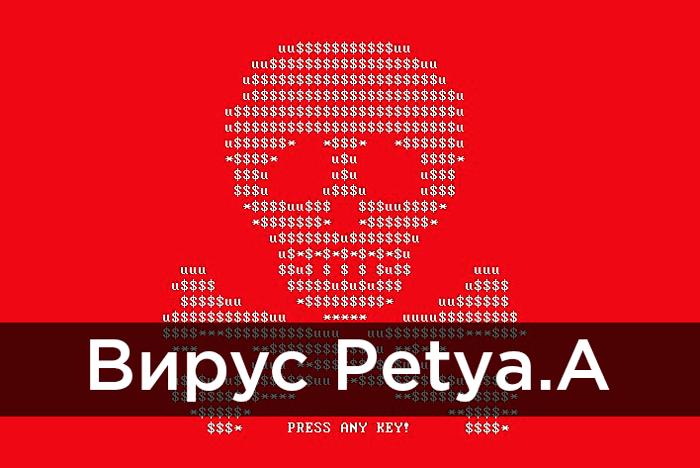 Вирус Петя угрожает России и Украине. Как распознать вирус. Защита от вируса