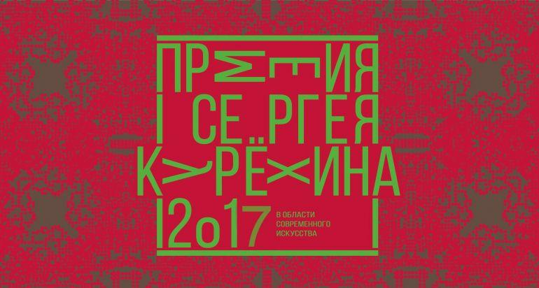 Открыт прием заявок на соискание Премии Сергея Курёхина за 2017 года
