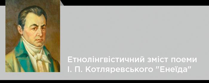 """Етнолінгвістичний зміст поеми І. П. Котляревського """"Енеїда"""""""