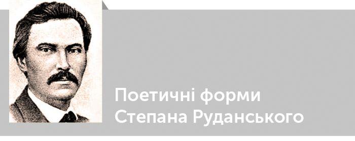 Степан Руданський. Критика. Поетичні форми Степана Руданського 50-х років ХІХ століття