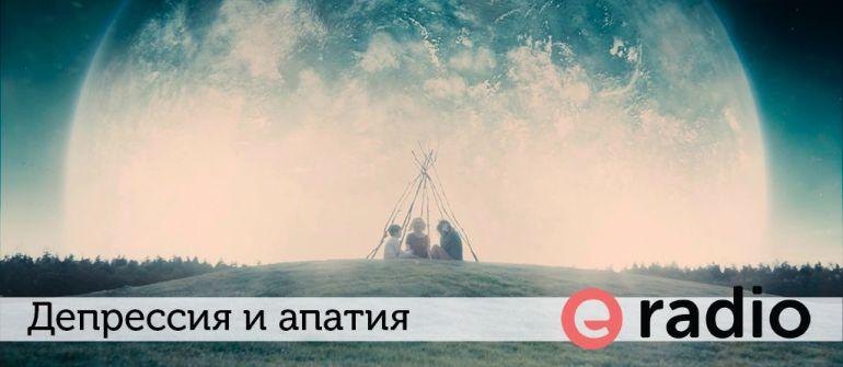 Гвоздичное Море - Дмитрий Ольшанский. Депрессия, апатия и методы борьбы с ними