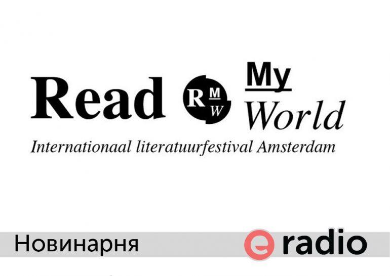 Новинарня - Україна і Польща на фестивалі Read my world