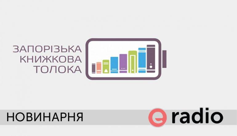 Новинарня - Запорізька книжкова толока