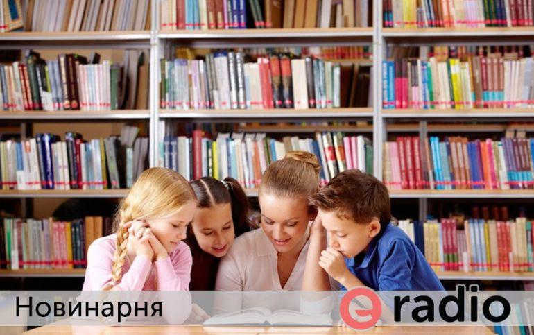 Новинарня - Читаймо дітям вголос