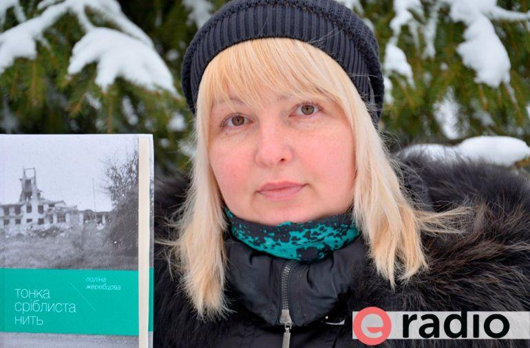 Книгобачення - Поліна Жеребцова