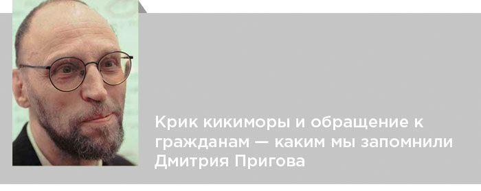 Дмитрий Пригов. Критика. Крик кикиморы и обращение к гражданам — каким мы запомнили Дмитрия Пригова