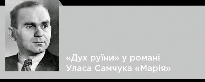 """""""Дух руїни"""" у романі Уласа Самчука """"Марія"""""""
