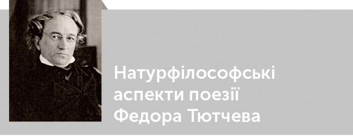 Федір Тютчев. Критика. Натурфілософські аспекти поезії Федора Тютчева