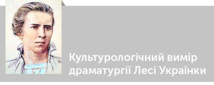 Леся Українка. Критика. Культурологічний вимір драматургії Лесі Українки