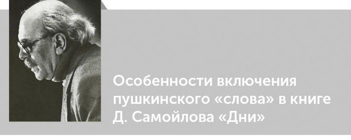 Давид Самойлов. Критика. Особенности включения пушкинского «слова» в книге Д. Самойлова «Дни»