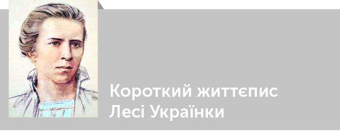 Короткий життєпис Лесі Українки. Читати онлайн