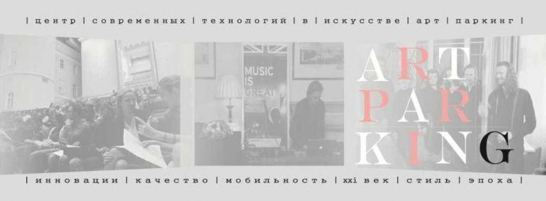 Расписание мероприятий на июль. Центр Арт-паркИНГ. Афиша Санкт-Петербург 2019