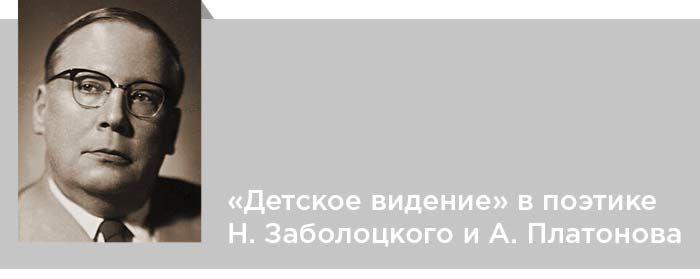 «Детское видение» в поэтике Н. Заболоцкого и А. Платонова