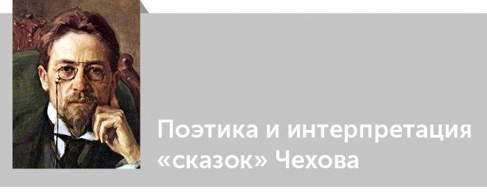Антон Чехов. Критика. Поэтика и интерпретация «сказок» Чехова («Без заглавия», «Пари», «Сапожник и нечистая сила»)
