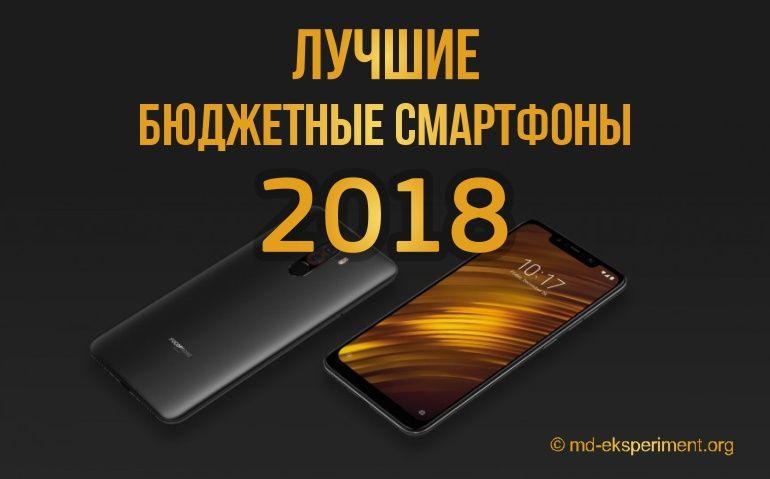 Лучшие бюджетные смартфоны 2018 года