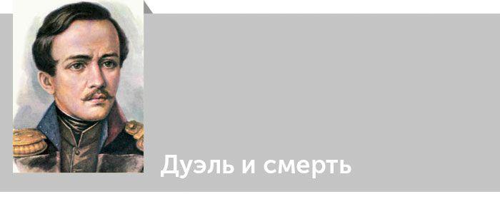 Михаил Юрьевич Лермонтов. Критика. Жизнь и творчество. Дуэль и смерть. Читать онлайн