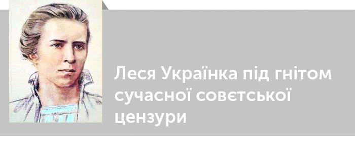 Леся Українка під гнітом сучасної совєтської цензури. Критика. Читати онлайн