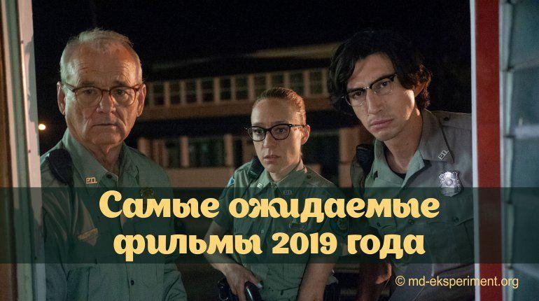 новинки кино 2019 года что посмотреть самые ожидаемые