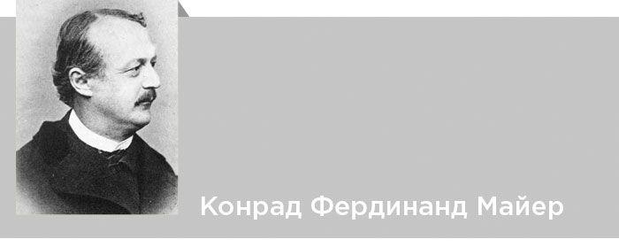 Конрад Фердинанд Майер. Критика. История швейцарской литературы. Том 2. Глава 8. Читать онлайн