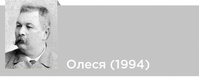 Марко Кропивницький. Телевистава Олеся (1994)