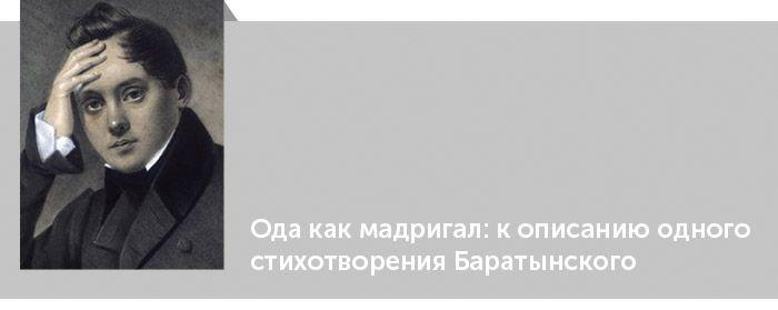Евгений Баратынский. Критика. Ода как мадригал: к описанию одного стихотворения Баратынского