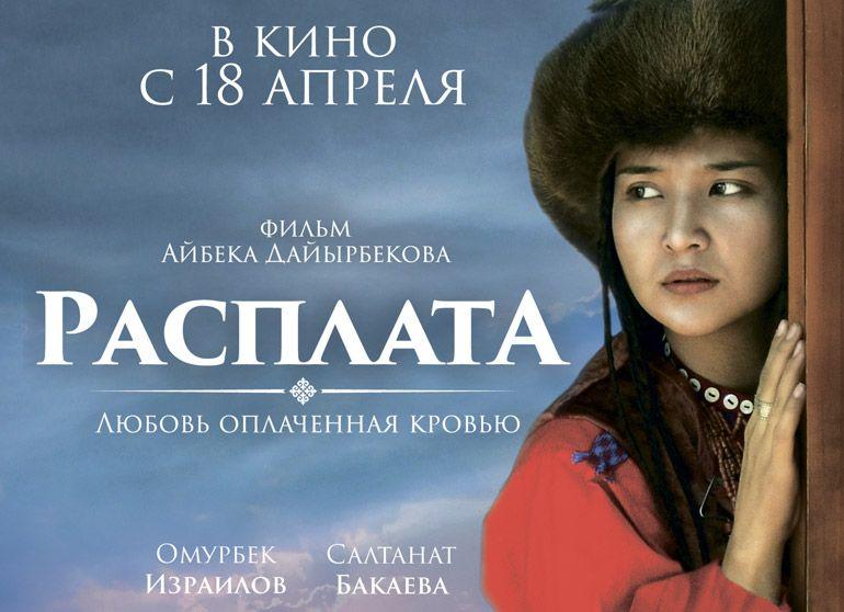 Фильм Расплата. Meloman Entertainment. Казахстан. Афиша 2019
