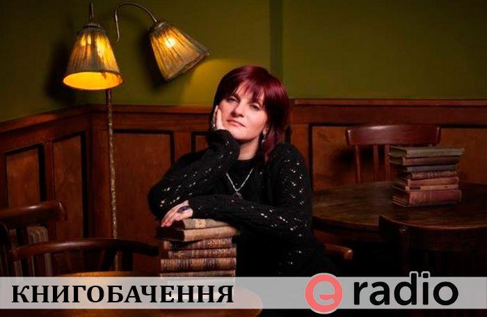 Радіо Культурна Еволюція. Книгобачення  - Маріанна Кіяновська