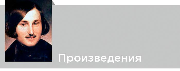 Произведения Николая Гоголя Читать онлайн скачать Поделиться