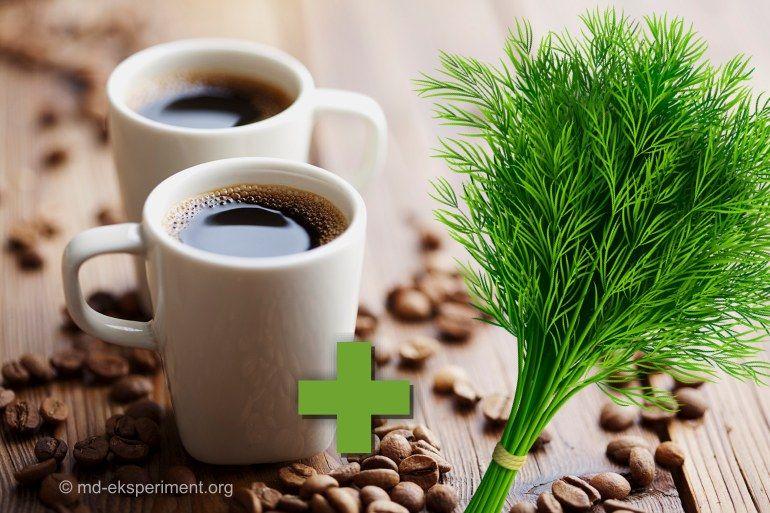 Кофе с укропом