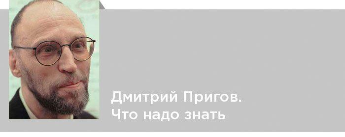 Дмитрий Пригов. Что надо знать. Критика. Читать онлайн