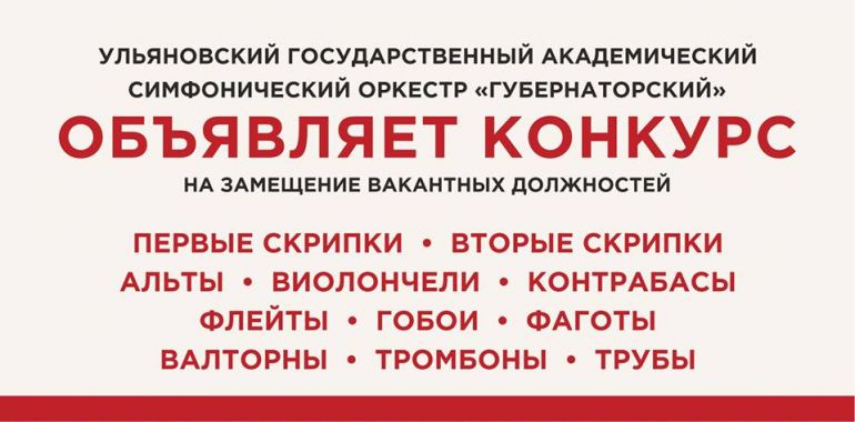 УГАСО «Губернаторский». Конкурс 2019. Вакансии