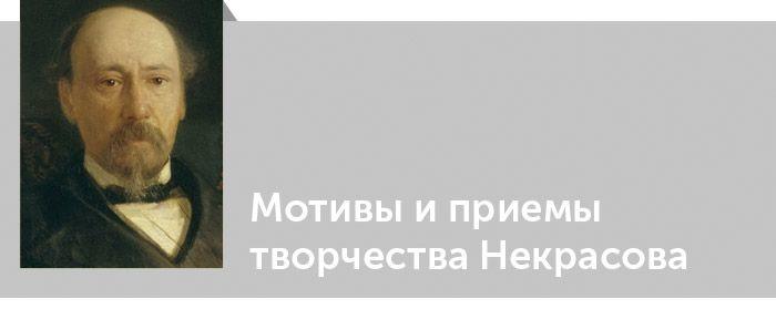 Николай Некрасов. Критика. Мотивы и приемы творчества Некрасова