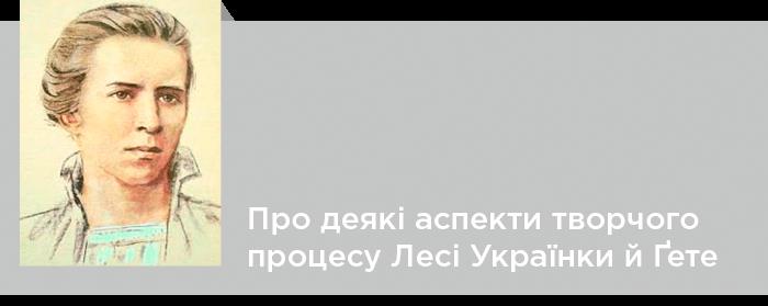 Про деякі аспекти творчого процесу Лесі Українки й Ґете